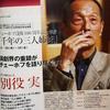 別役実 インタビュー(2004)・『千年の三人姉妹』(1)