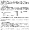 秋田駒ケ岳では15日から低周波地震は観測されず!噴火警戒レベル1(活火山であることに留意)が継続!!