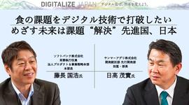 """食の課題をデジタル技術で打破したい めざす未来は課題""""解決""""先進国、日本"""