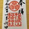 松江稲荷神社 御朱印