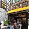 横浜中華街で昼ご飯。