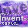AWS最大のカンファレンス「re:Invent 2018」に参加してきました。