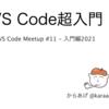 VS Code Meetup #11にて「VS Code超入門」というタイトルで発表しました