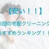 【安い!】布団の宅配クリーニングおすすめランキング!2021年最新版