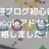 【Googleアドセンス】超ブログ初心者のアドセンス合格までの全て【合格】