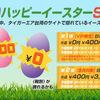 タイガーエアーで0円チケットをゲット!