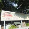 美しき地名 第56弾-7 「丸子山王日枝神社 (川崎市・中原区)」