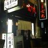 【今週のラーメン1573】 ラーメン創房 玄光 (東京・高田馬場) 伝説の塩ラーメン+サービス味玉