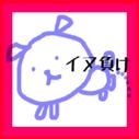 鈴木すうこのイヌ負け.com