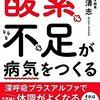 【新刊】これはとても役立つ! 今野清志の酸素不足が病気をつくる