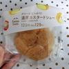 【BBAとコンビニスイーツ】ファミマのクリームたっぷり濃厚カスタードシュー120円!