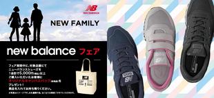 オリジナルキャンバスバッグプレゼント!newbalanceフェア開催中!