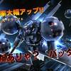 【ガンダム】追加機体はドラッツェとザクII後期型【バトルオペレーション2】