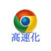 ネットが遅い!と感じたら?グーグルクローム(Googlechrome)を高速化する方法3つ