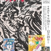東寺・展覧会のチラシ 「龍」で完成!