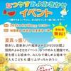 なつやすみ🍉絵本よみきかせイベント(東京)します!2019年8月18日(日)池袋 旭屋書店さまにて🍧