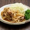 【基本のお料理】合わせて火にかけるだけの豚の生姜焼きのレシピ・作り方【簡単】