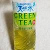 話題?のサントリー天然水 GREEN TEAを飲んでみた感想は、アレに似ている。