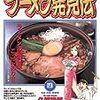 『ラーメン発見伝 4 日本・台湾、麺勝負 [Kindle版]』 河合単 久部緑郎 ビッグコミックス 小学館