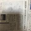 朝日新聞団子坂店を切なく思い出す。元新聞奨学生の私。
