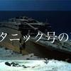 タイタニック号沈没事件の真実