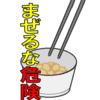 生まれて初めて納豆を食べた朝