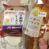 神戸屋:ポンデケージョ/フランスパン/円熟20種の穀物レーズン/バターフランス
