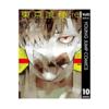【マンガ】東京喰種トーキョーグール:re 10巻発売!