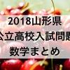 【数学解説】2018山形県公立高校入試問題~まとめ~