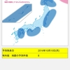 【地震予知】地震解析ラボの電通大名誉教授・早川正士氏が警告するエリア+宮城県で白虹