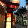 ニイハオ別館 パクチー水餃子