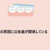 薄毛の原因には虫歯が関係している