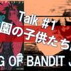 【Vlog】王ドロボウJINGやKING OF BANDIT JINGについての元ネタ・モチーフ考察