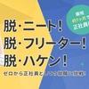 若者正社員チャレンジ事業の評判は脱ニートで10万円貰える
