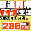 【都道府県クイズ】第280回(問題&解説)2020年3月5日