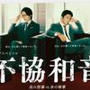 中村倫也company〜「まもなく・・不協和音 炎の刑事VS氷の検事」