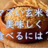 マズい玄米を美味しく食べる方法