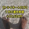 【トライオートETF】7月の運用実績は+15,529円でした。