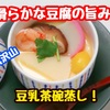 【レシピ】豆腐と卵のダブルの旨み!レンジでも作れる豆乳茶碗蒸し!