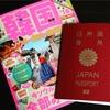念願のパスポートを手に入れました!