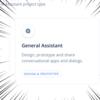 VoiceflowでAlexa・Google以外のカスタムなアシスタントが作れるようになりました