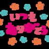 【モンスト】✖️【SAO コラボ】忙しい人向け。第2弾ガチャキャラの考察まとめ。とブログ開設半年記念のコメントのご返事。