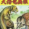 南村喬之 画「伝説の画家 南村喬之の世界 大恐竜画報」
