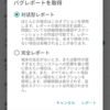 Android Nのbugreportが進化してた話