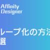【iPad版 Affinity Designer】グループ化の方法3選