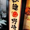 台北の拉麺 野崎屋 ポイントカードの秘密