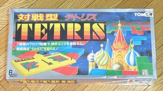 ジャンクなボードゲーム「対戦型テトリス」を購入した。
