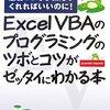 初心者のためのExcel(エクセル)マクロVBA入門-コピーと貼り付け(Copyメソッド)
