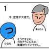 東山さんと空港【4コマ漫画】