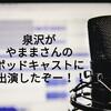 泉沢がやままさんのポッドキャストに出演したぞー!!